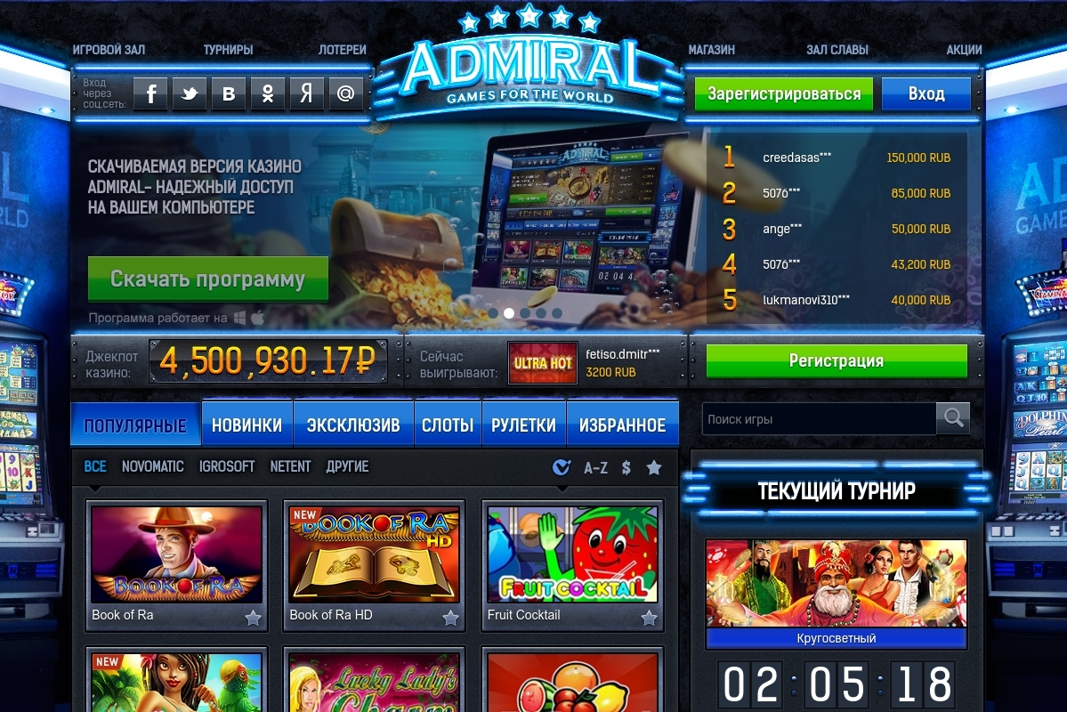 казино адмирал бесплатно